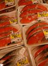 ふり塩銀鮭切身(養殖・解凍) 92円(税抜)