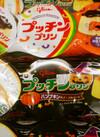 プッチンプリン 100円(税抜)
