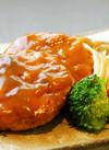 チキンハンバーグ 100円(税抜)