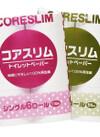 コアスリムトイレットペーパー 208円(税抜)