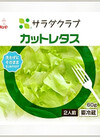 カットレタス 85円(税抜)
