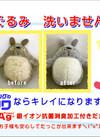 ぬいぐるみ(50cm) 1,000円(税抜)