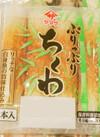 ぷりっぷりちくわ 88円(税抜)