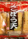 ごぼう天 88円(税抜)