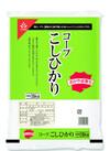 コープこしひかり・こしひかり無洗米 1,880円(税抜)