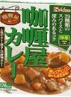カリー屋カレー 78円(税抜)