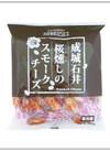 桜燻しのスモークチーズ 400円(税抜)