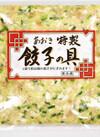 餃子の具 380円(税抜)