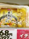 栗釜の素 368円(税抜)
