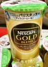 ゴールドブレンド エコ&システムパック 65ポイントプレゼント
