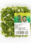 カットねぎ 98円(税抜)