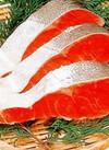 塩紅鮭切身(甘口) 199円(税抜)