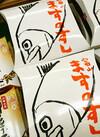 ますのすし 1,297円(税抜)