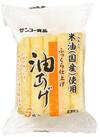 油あげ 67円(税抜)