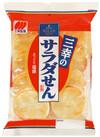 三幸のサラダせん 69円(税抜)
