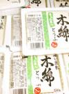 木綿とうふ 39円(税抜)
