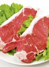 牛肉サーロインステーキ用 279円(税抜)