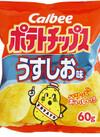 ポテトチップスうすしお味・のりしお 59円(税抜)