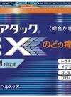 ルルアタックEX 1,080円(税抜)
