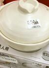 土鍋 798円(税抜)
