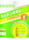 激吸収キッチンタオル倍巻 238円(税抜)