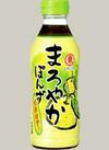 まろやかぽんず 198円(税抜)