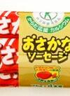 おさかなソーセージ 100円(税抜)