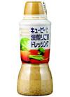 ドレッシング 278円(税抜)