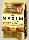 マキシム 378円(税抜)