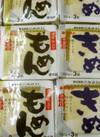国産大豆とうふ(木綿、絹) 88円(税抜)