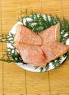 赤魚切身(解凍) 98円(税抜)