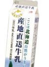 産地直送牛乳 158円(税抜)