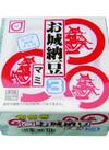 お城納豆 78円(税抜)