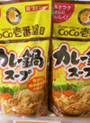 COCO壱番屋監修 カレー鍋スープ 278円(税抜)