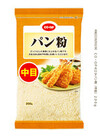 パン粉中目 58円(税抜)