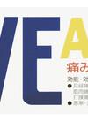 イブA錠 458円(税抜)