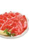 ひろしま牛モモすき焼き用 1,000円(税抜)