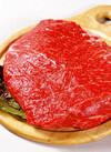 牛肉ブロック(モモ肉) 177円(税抜)