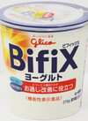 ビフィックスヨーグルトプレーン 98円(税抜)