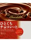 ひとくちチョコレート 179円