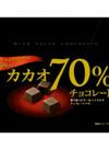 カカオ70%チョコレート 149円