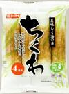 ちくわ 69円(税抜)