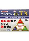 コルゲンIB「TX錠」 1,480円(税抜)