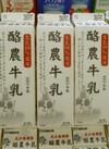 酪農牛乳 170円(税抜)