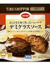 あらびき牛肉ハンバーグ  デミグラス 288円(税抜)