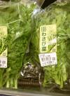わさび菜 128円(税抜)