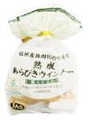 熟成あらびきウインナー 288円(税抜)