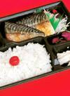 焼魚弁当 350円(税抜)