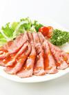 牛ももローストビーフ 498円(税抜)