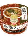 麺職人各種 88円(税抜)